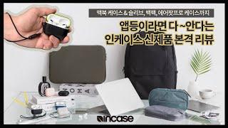 인케이스 2021 신상리뷰맥북 M1 & 에어팟프…