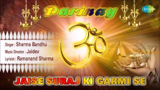 Jaise Suraj Ki Garmi Se | Parinay | Hindi Movie Devotional Song | Sharma Bandhu