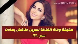 حقيقة وفاة الممثلة السورية نسرين طافش وسط صدمة كبيرة ل محبيها وبكاء أسرتها والوسط الفني