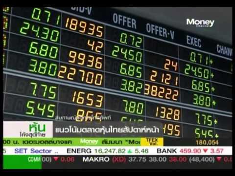 """หุ้นโค้งสุดท้าย """"แนวโน้มตลาดหุ้นไทยสัปดาห์หน้า"""""""