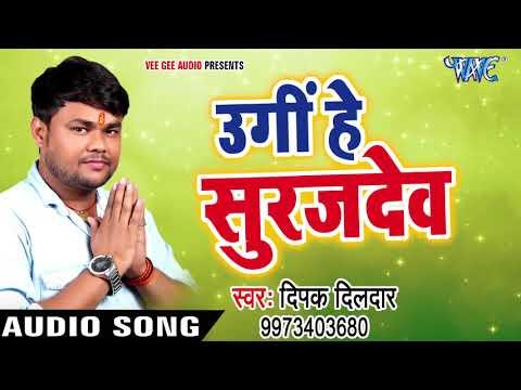 Deepak Dildar सबसे हिट छठ गीत 2017 - Ugi He Suruj Dev - Bhojpuri Chhath Geet