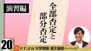 【漢文】全部否定と部分否定【漢文基礎講座 第12講 演習編】