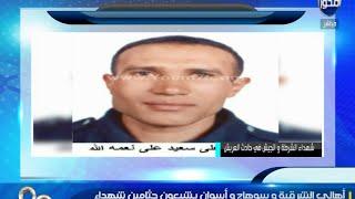 بالفيديو.. الجيزة تطلق اسم المجند الشهيد بأحداث العريش على مدرسة ضهر الجمل