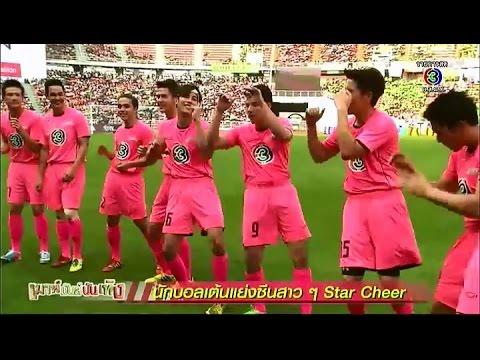 เมาท์มันส์บันเทิง | ดารานักบอลเต้นแย่งซีนสาวๆ Star Cheer | 28-03-59 | TV3 Official