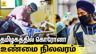 Minister Vijayabaskar On Coronovirus Status in TN