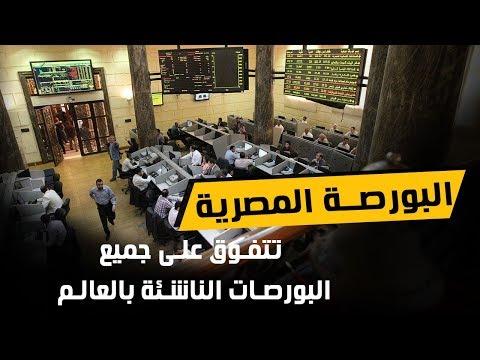 البورصة المصرية تتفوق على جميع البورصات الناشئة بالعالم  - نشر قبل 3 ساعة