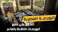 البورصة المصرية تتفوق على جميع البورصات الناشئة بالعالم