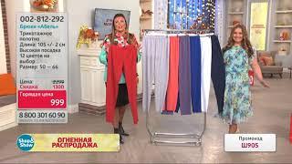 Брюки «Абель». Shop & Show (Мода)