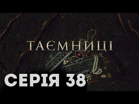 Таємниці (Серія 38)