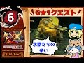 #6【MHXX実況】G級ロアルドロスx2【マルチ編】