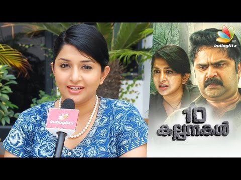 10 Kalpanakal is not my comeback - Meera Jasmine | Interview with 10 Kalpanakal Team
