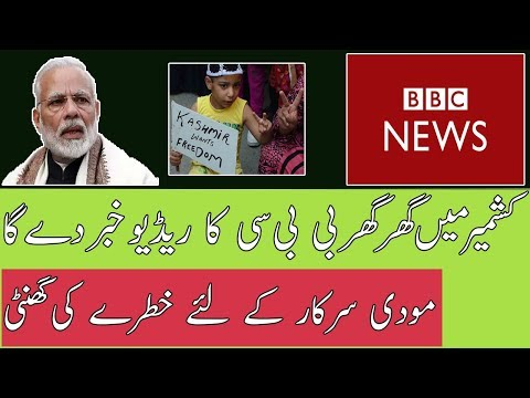 BBC to expand Urdu Radio Service on Recent Developments in Pakistan in A new Move