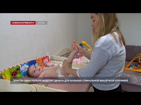 НТС Севастополь: Власти Севастополя выделят дополнительные средства на закупку лекарств для больных СМА
