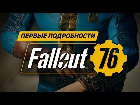 Первые Подробности Fallout 76