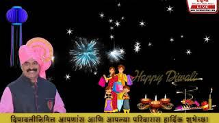 A Subhash Nanekar | शिवणे, उत्तमनगरचे लोकप्रतिनिधी सुभाष नाणेकर यांच्याकडून शुभेच्छा | BJP Pune
