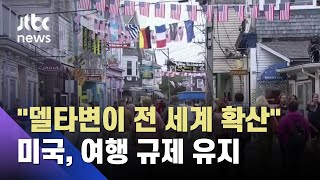 """""""델타변이 전 세계 확산""""…미국, 스페인 등에 여행경보 4단계 / JTBC 아침&"""