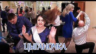 Цыганочка на свадьбе