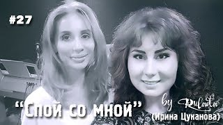 Спой со мной #27 - Образ жизни вокалиста. RULADA (Ирина Цуканова) - бесплатные уроки вокала