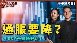 通脹要降?S&P千其唔好沽?-中午策略王-李鴻彥_林小珍-2021年6月22日