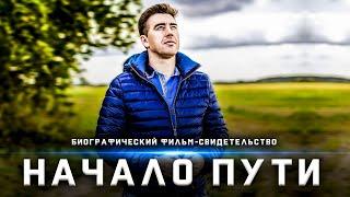 НАЧАЛО ПУТИ - Биографический христианский фильм (2018)