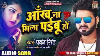#Pawan Singh का New Bhojpuri Sad Song | आँख ना मिला पईबू हो - Ankh Na Mila Paibu Ho