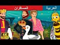 المسافران | Two Travellers Story in Arabic | Arabian Fairy Tales