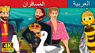 Two Travellers Story in Arabic Arabian Fairy Tales