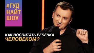 Валерий Жидков: Монолог о влиянии родителей на будущее своих детей - #ГудНайтШоу Квартал 95