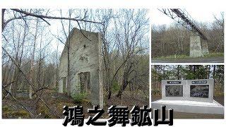 【紋別】鴻之舞鉱山跡地