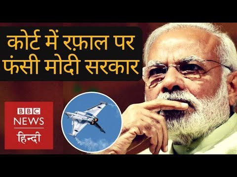 Rafale Deal: Supreme Court asks difficult questions to Modi Govt. (BBC Hindi)