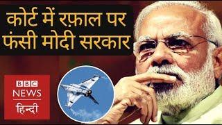 Rafale Deal: Supreme Court asks difficult questions to Modi Govt. (BBC Hindi)