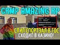 🔥CRMP Amazing RolePlay - СЛИЛ СПОРТЗАЛ В ГОС, СХОДИЛ В КАЗИНО!#913