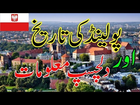 Amazing and interesting Facts about Poland - History of Poland in Urdu