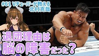 新日本プロレスを退団した本当の理由は脳に障害があったからか?Vチューバーが教える北村克哉