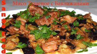 Мясо Тушеное с Баклажанами /Вкусный, Простой и Полезный Рецепт