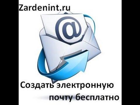 бесплатная электронная почта знакомства секс одного