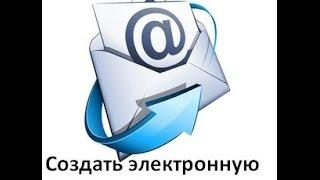 Как создать Электронную Почту бесплатно
