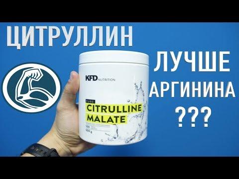 Цитруллин - что это? Аргинин не работает? Как добиться натурального пампинга?