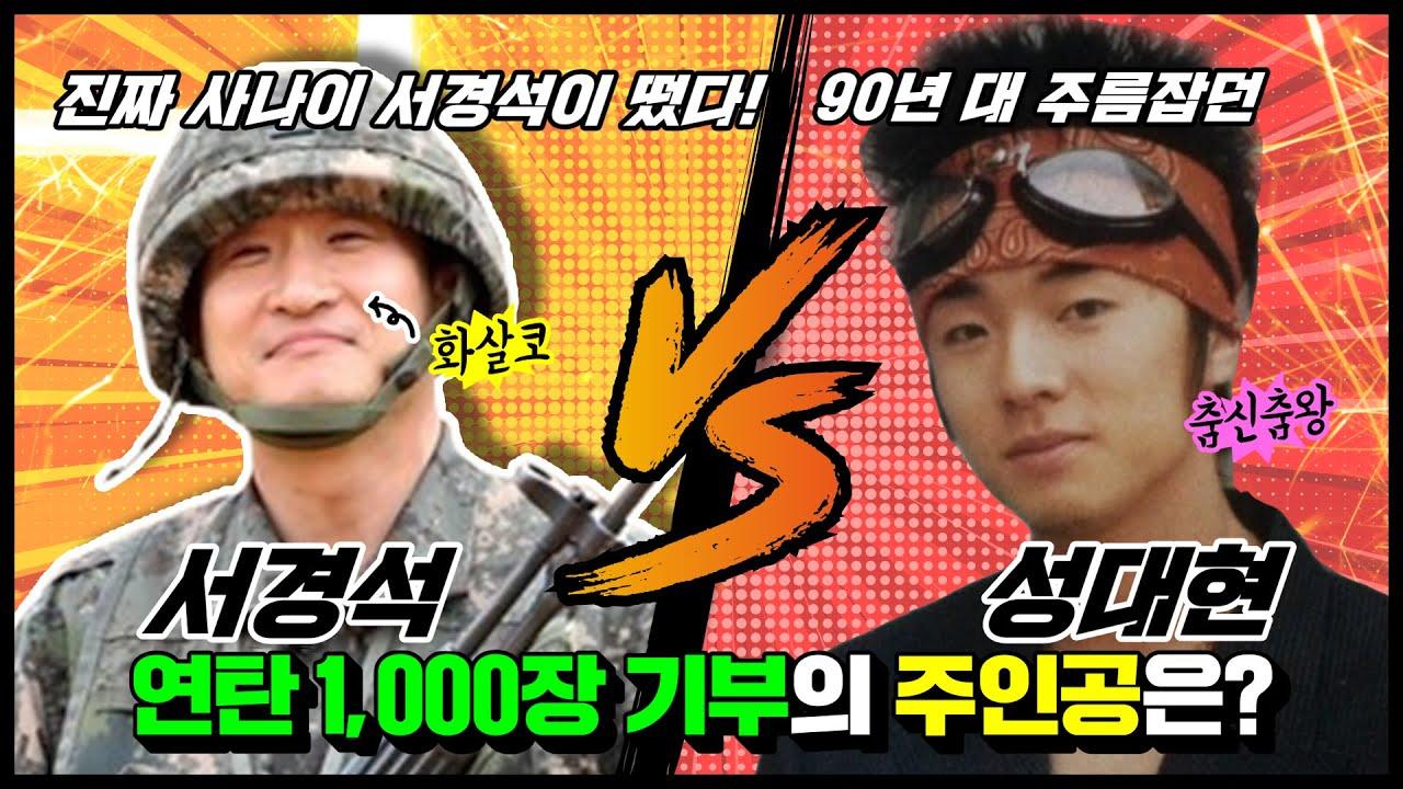 화살코 서경석 vs 춤신춤왕 성대현! 과연 서성브라더스의 운명은?