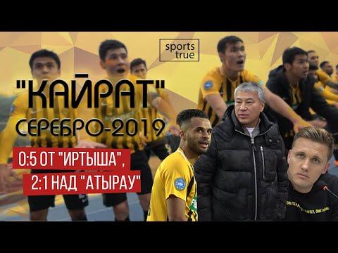 """Кайрат""-2019. Снова ""серебро"" / Репортаж Sports True"