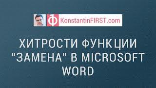"""Функция """"Замена"""" в Word"""