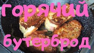 горячий бутерброд/вкусные рецепты #Shorts