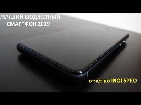 Бюджетные смартфоны 2019! Отчёт по Inoi 5 Pro!