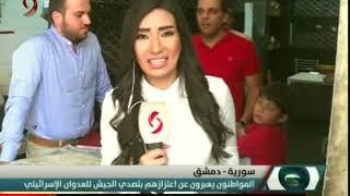 شاهد.. ردود فعل السوريين عقب تصدي الجيش للعدوان الإسرائيلي