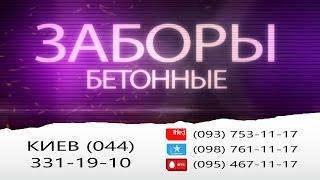 Забор бетонный секционный(забор бетонный секционный Полный перечень услуг на сайте: http://budprom.kiev.ua Постоянное наличие готовой продукци..., 2014-06-18T20:32:52.000Z)