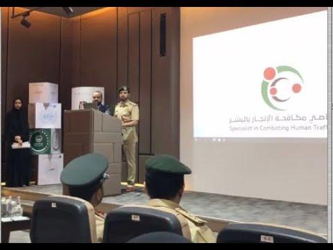 انطلاق الدفعة الخامسة من برنامج اختصاصي مكافحة الاتجار بالبشر  - 15:00-2019 / 11 / 11