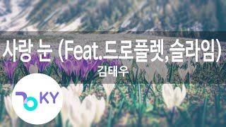 사랑 눈 (Feat.드로플렛,슬라임) - 김태우(Lov…