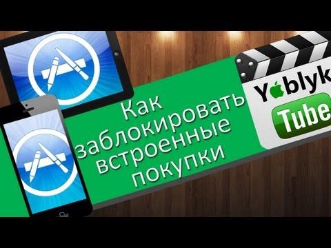 Как отключить встроенные покупки в приложениях на IPhone, IPad и IPod Touch