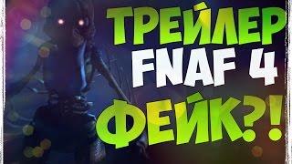ТРЕЙЛЕР FNAF 4 - ФЕЙК?! (РАЗОБЛАЧЕНИЕ!)