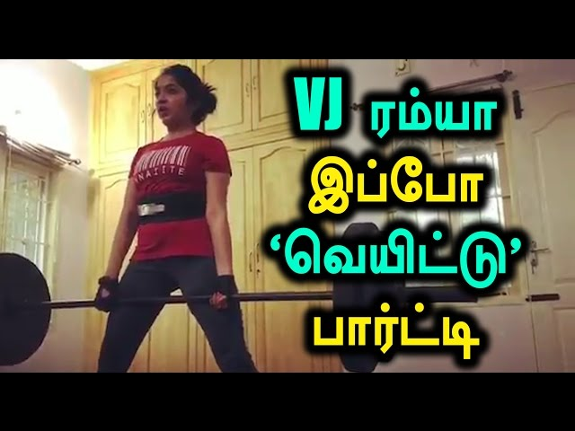 VJ Ramya has won gold medal in district level weight lifting - Filmibeat Tamil